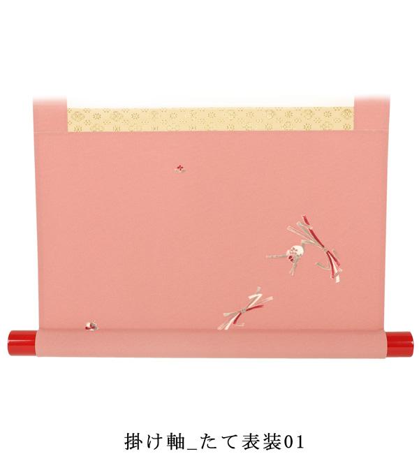 掛け軸_たて表装01(下部)