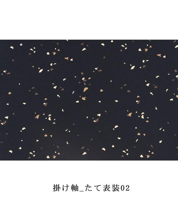 掛け軸_たて表装02(上部)