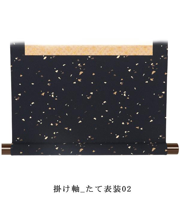 掛け軸_たて表装02(下部)