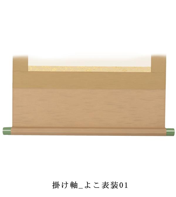 掛け軸_よこ表装01(下部)