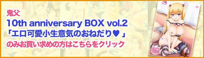 鬼父 10th anniversary BOX vol.1 エロ可愛小生意気の蔑み♡
